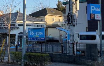 パークジャパン深大寺元町第1駐車場