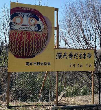 深大寺だるま市の交番前の看板