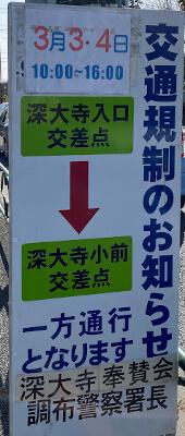 深大寺だるま市の交通規制看板