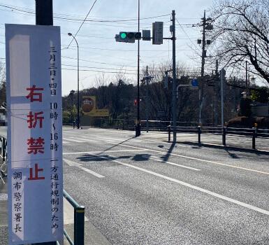 深大寺だるま市の深大寺小学校前交差点右折禁止看板