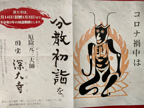 深大寺2021年の分散初詣の案内ポスター