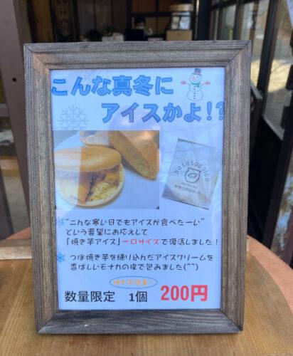 パタータドルチェの焼き芋アイス看板