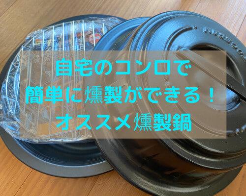 TOCERAMの燻製器(鍋)のアイキャッチ