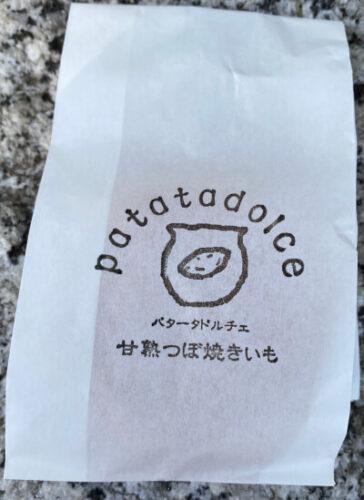 パタータドルチェの焼き芋アイス外観
