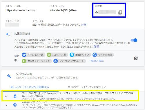 Googleアナリティクス(GA4)のタグ取得