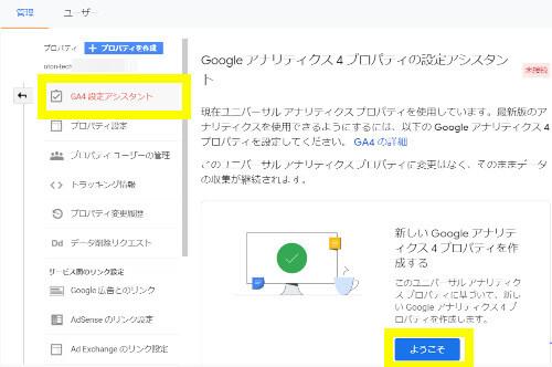 Googleアナリティクス(GA4)へのアップデート手順2