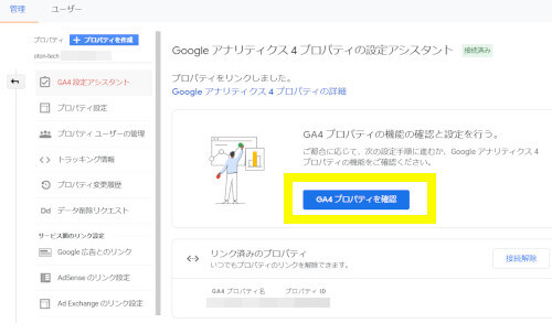 Googleアナリティクス(GA4)へのアップデート手順3