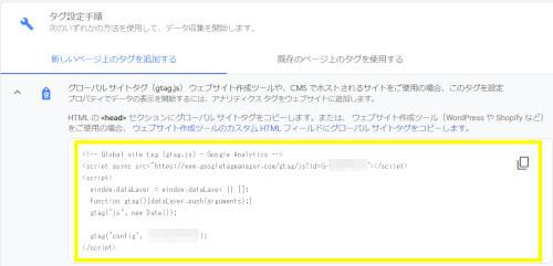 Googleアナリティクス(GA4)のタグ