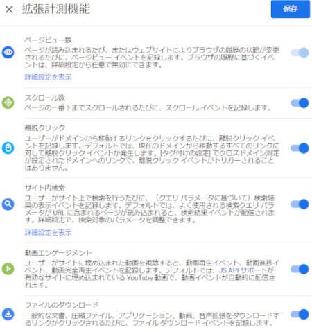Googleアナリティクス(GA4)の拡張計測機能