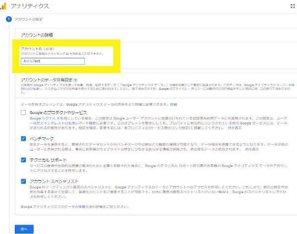 Googleアナリティクスアカウント開設:アカウントの設定