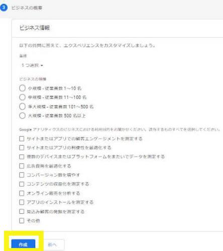 Googleアナリティクスアカウント開設:ビジネス情報の設定