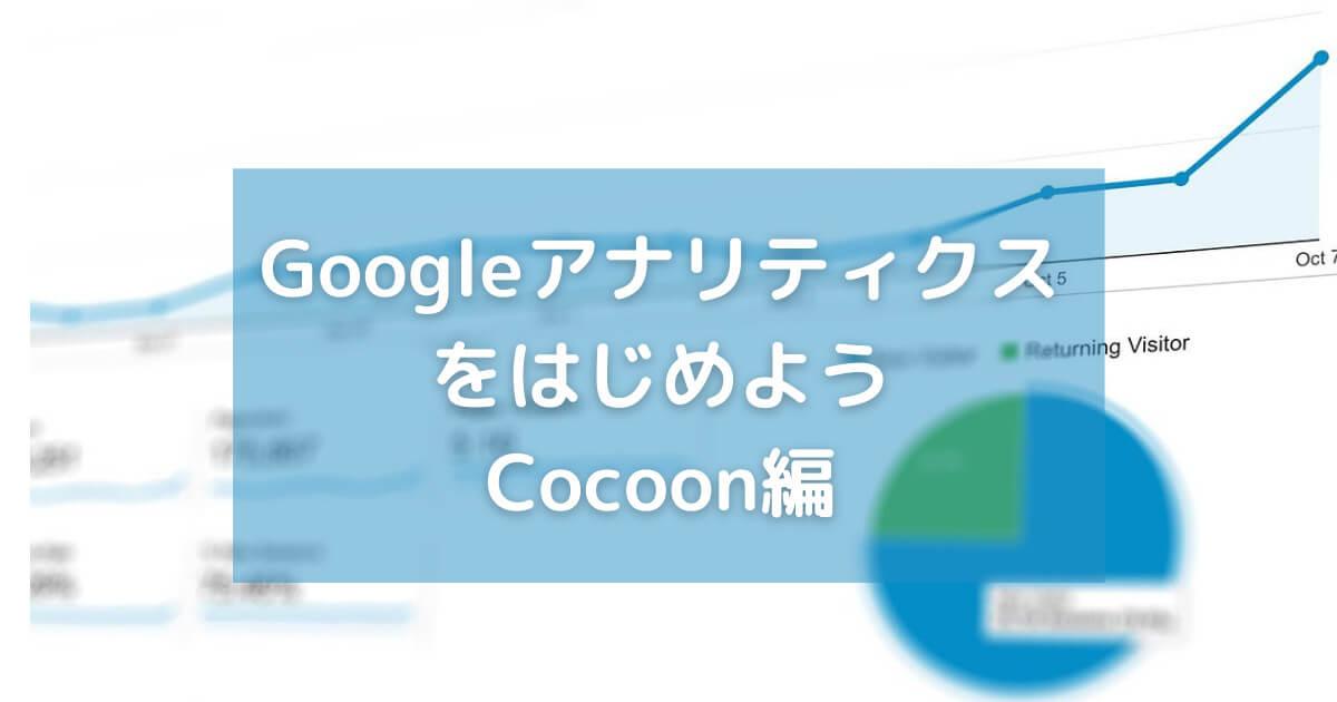Googleアナリティクスの始め方:Cocoon編