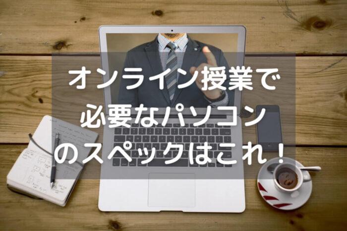 オンライン授業で必要なパソコンのスペック