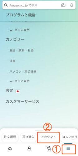 AmazonのiPhoneアプリでのアカウントメニュー