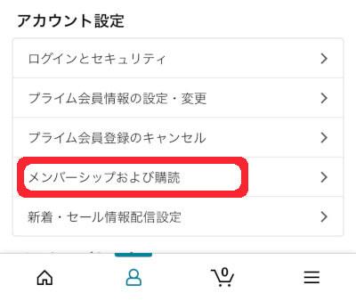 iPhoneのAmazonアプリのアカウント設定メニュー