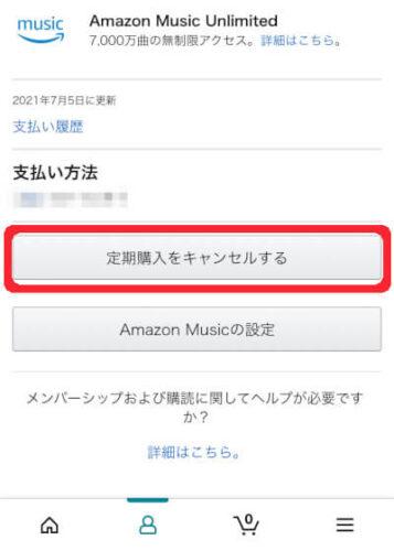 iPhoneのAmazonアプリのアカウントサービスのメンバーシップ画面