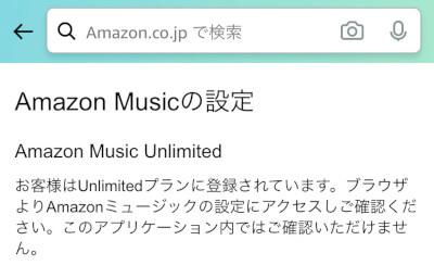 iPhoneのAmazonアプリのアカウントサービスのメンバーシップ画面からAmazon Musicの設定