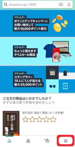 iPhoneのAmazonアプリのトップ画面