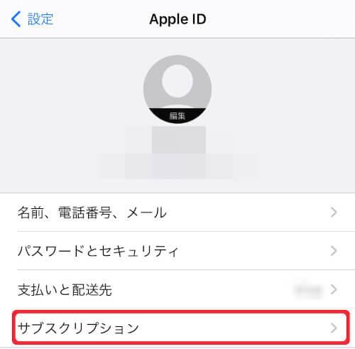 iPhoneの設定アプリのApple IDのサブスクリプション