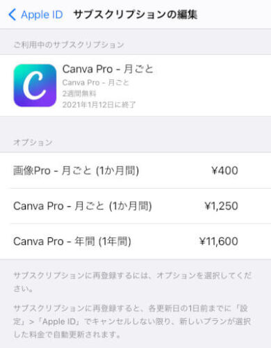 iPhoneの設定アプリのApple IDのサブスクリプション編集画面