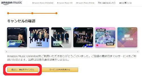 Amazon Music Unlimited の解約時の確認画面