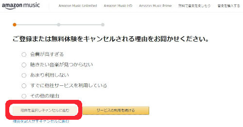 Amazon Music Unlimitedの解約時の理由入力