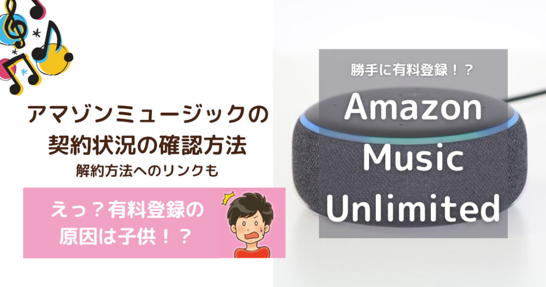 Amazon Music Unlimitedに勝手に登録!契約状況の確認方法は?