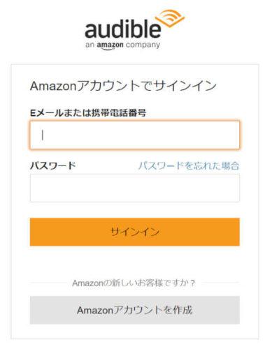Amazon Audibleのサインイン画面