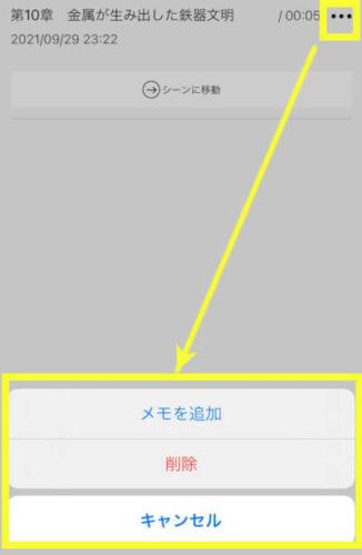 Audibleのアプリのブックマーク編集