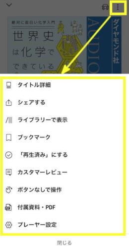 Audibleのアプリのタイトル画面でのメニュー詳細