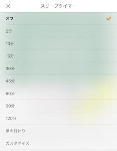 Audibleのアプリでスリープタイマーを設定