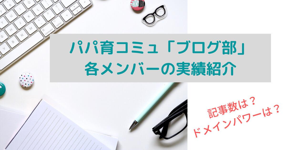 パパ育コミュブログ部実績紹介